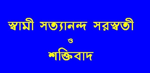 Welcome to Shaktibad (Bengali Version)